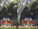 【遊戯王】トドのつまり開封ですよ 【EXTRA PACK2012】 thumbnail