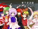 【東方卓遊戯】レティ達のSW2.0 Session0【SW2.0】