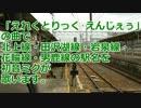 【ニコニコ動画】えれくとりっく・えんじぇぅの曲で東北地方JRローカル線の駅名歌いますを解析してみた