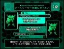 電脳戦機バーチャロンフォース 東京大会 ≪最強小隊決定戦・決勝大会≫