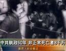 【新唐人】中共執政60年 非正常死亡者8千万