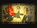【ニコニコ動画】【千本桜×ONE PIECE】 一繋宝を解析してみた