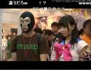 【ニコニコ動画】20121110 AFA2012 ブースに緑&まったん登場を解析してみた