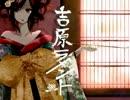 【合わせてみた】 吉原ラメント  【蛇足×みーちゃん】