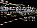 【UTAU】Time goes by【波音リツキレ音源】
