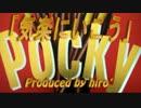 【ニコニコ動画】【ポッキーcr優秀賞作品】「気楽にいこう」【オリジナル曲】を解析してみた