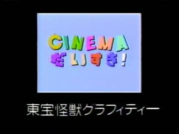CINEMAだいすき! 東宝怪獣映画グ...