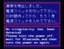 スーパードンキーコング2 エラーメッセージとコピー警告画面