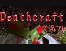 【めっちゃ】Minecraft?いいえ、Deathcraftです。①【ゾンビ走る】