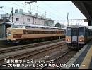 【迷列車で行こう】大糸線のラッピング列車が○○だった件 thumbnail