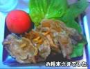 【ニコニコ動画】【豚肉のしょうが焼き編】 一人暮らしの男の料理を解析してみた