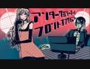 【EasyPop/巡音ルカ VY2】アンダーザミラーボール フロントオブザモニター