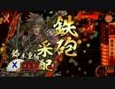 【18国】本願寺お手軽強い(震え声) その4 thumbnail