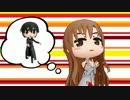 【MMD】SAOのキリトとアスナでカカカタ☆カタオモイ-C