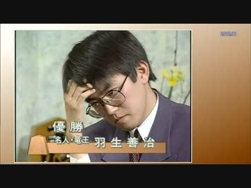将棋】 羽生善治のNHK杯 100局の...