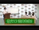 #45【教えて徳井先生】徳井が教えるオススメデートスポット第二弾!!
