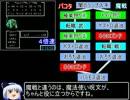 FC版DQ3RTA_5時間22分17秒_Part4/9