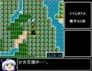 FC版DQ3RTA_5時間22分17秒_Part6/9 thumbnail