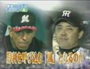 2005日本シリーズ予想 千葉ロッテマリーンズVS阪神タイガース 33-4