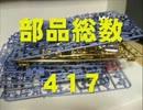 【ニコニコ動画】【説明書禁止】 武者Mk-Ⅱを組み立てることはできるか? 【v6.0】を解析してみた