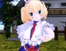 【MMD】少女なアリス【魔理沙もびっくり】