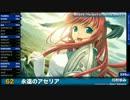 【第1回】美少女ゲームソング BEST100