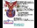【声実況】全ロックマンシリーズ制覇計画 ロックマン5編@5ドット【335】