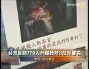 【新唐人】「台湾医師779人が臓器狩り反対署名