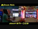 [ネタ]新・太鼓の達人(K-D) ホラーマスク de Doom Noiz 全良 player ホラーことは