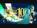 【第10回MMD杯】 MikuMikuDanceCup Ⅹ 【開催告知+テーマ発表】