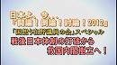 1/3【在野議員SP】「国想う在野議員の会」総会[桜H24/11/17]