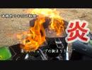 【ニコニコ動画】CBバイク旅-ソロキャンプしたらモテる&炎のキャンプ料理-笠置の夜にを解析してみた