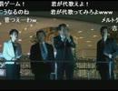 民主党 街頭演説@有楽町 生中継 菅直人抜粋(※無修正) thumbnail