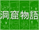 【洞窟物語】HP3の深イイ話【初見縛り実況】Part1