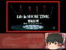 【ゆっくりが歌う】Life is SHOW TIME【UTAU】 thumbnail