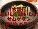 【大流行】おいしいおいしいサムゲタン【食べないとヤバイ】