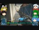 ゆっくり新兵が行くBF3→act22 thumbnail