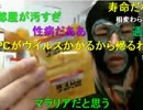 20121117 暗黒放送Q 絶対に風邪が治る健康料理を教える放送  1/3