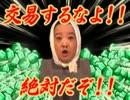 エメラルド無限交易法と極小養鶏場+α thumbnail
