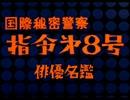 国際秘密警察 指令第8号 俳優名鑑