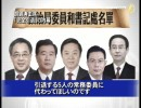 【新唐人】【マイクロニュース】胡錦涛主席「完全引退」の内幕