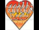 (milktub×NEW ROTE'KA)悲しきラガー~闘魂スペシャル~(日本ROCK万歳!) thumbnail