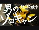 第81位:男のソロキャン thumbnail