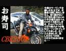 【ニコニコ動画】伊豆・箱根ツーリングPart1を解析してみた