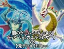 【遊戯王】駿河のどこかで闇のゲームしてみたSRV 043 thumbnail