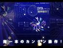 最新作!「GROOVE COASTER ZERO」プロモーションムービー