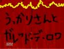 秋山森乃進がIb(イブ)実況すると 思うよぉ part3 thumbnail
