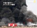 【新唐人】中国大慶市でオイルタンク爆発