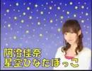 阿澄佳奈 星空ひなたぼっこ 第70回 [2012.