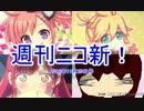 【ニコニコ動画】【週刊ニコ新!】新着のお勧め動画を紹介します!【2012/11/20号】を解析してみた